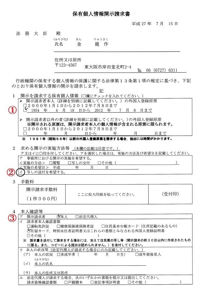 請求 書き方 保有 書 開示 個人 情報